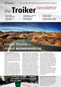Cover200 newsletter oct 09 2 rus 1
