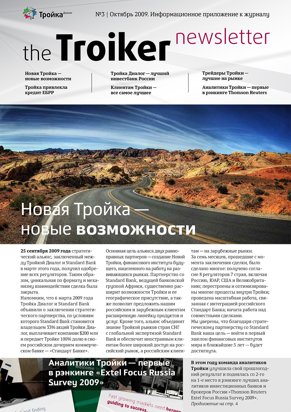 Newsletter oct 09 2 rus 1