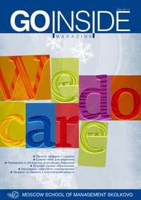 Cover200 skolkovo goinside winter2013 14 rus 1