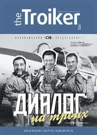 Cover200 the troiker 23122011 rus 1