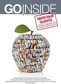 Cover200 skolkovo goinside summer2010 rus 1