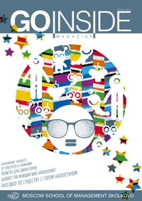 Cover200 skolkovo goinside summer2013 rus 1
