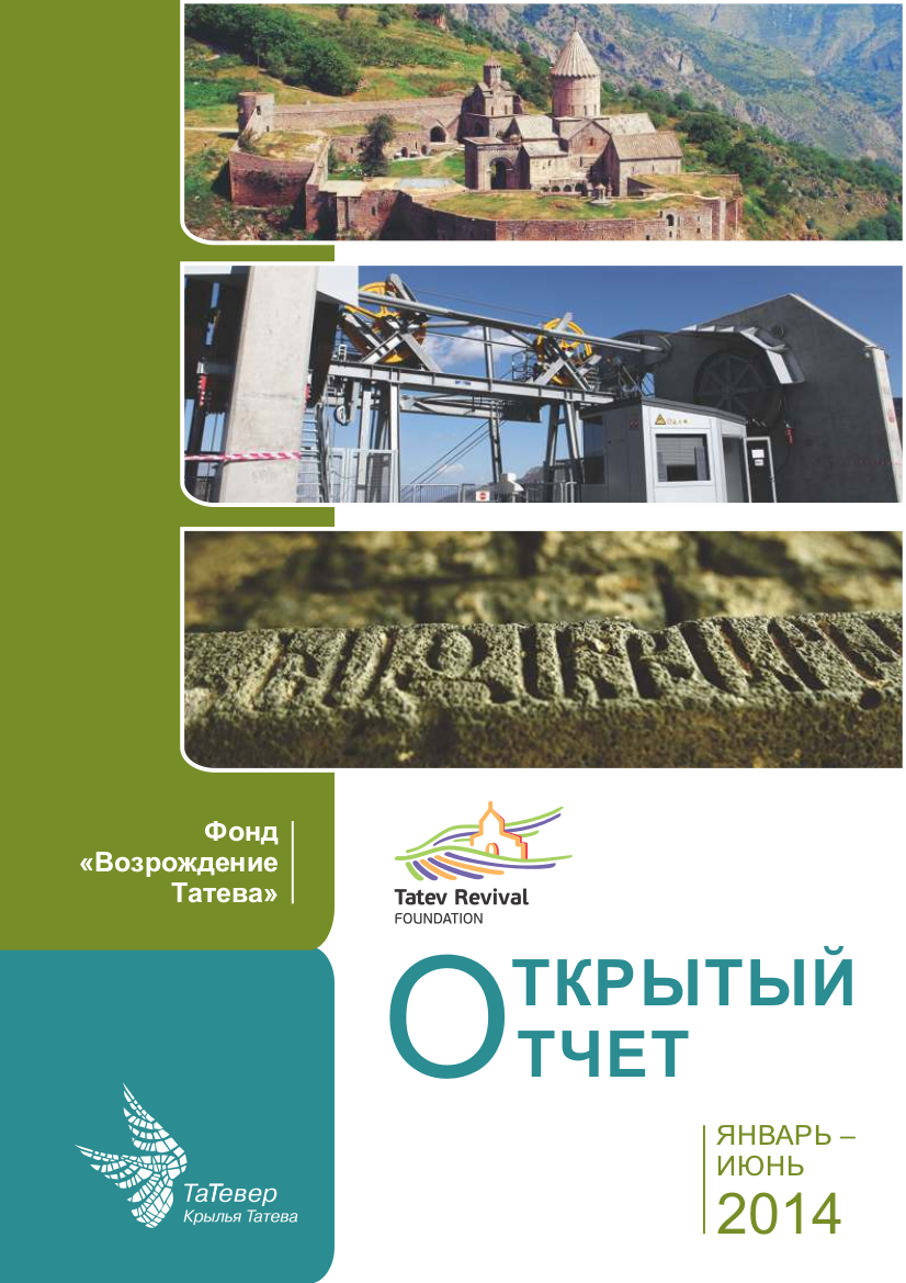 Final tatev ihy2014 report web