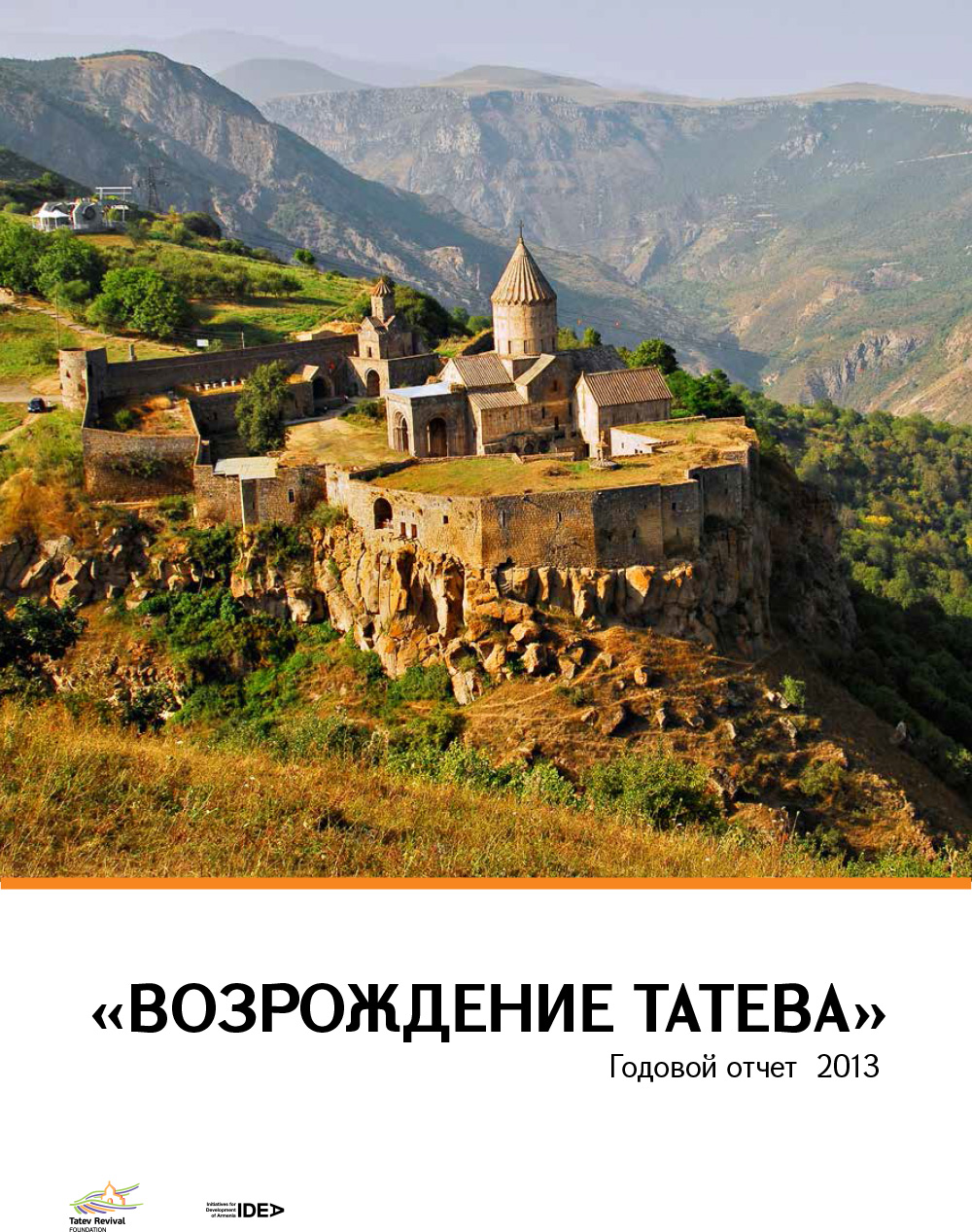 2013 tatev annual report rus final 1